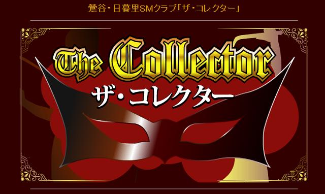 ザ・コレクター1