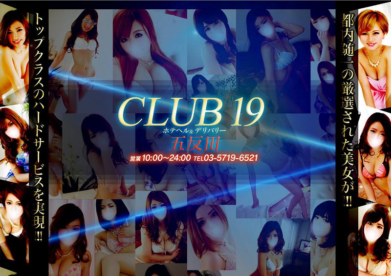 club19_1