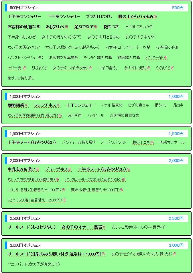 あんぷり亭日暮里店2