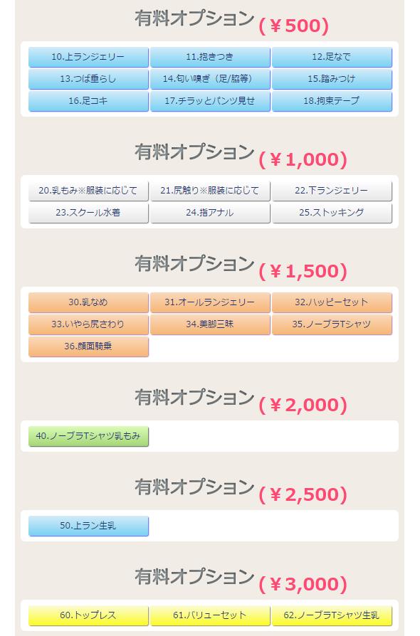 かりんと神田店2