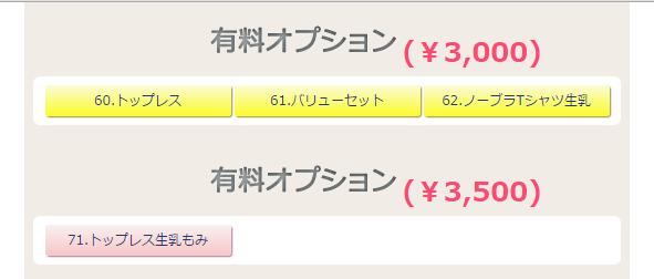 かりんと神田店3
