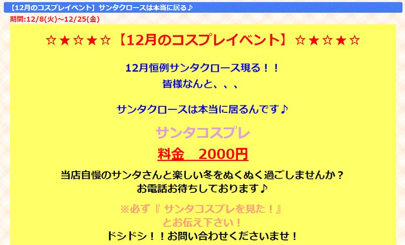 沼津ハンパじゃない東京2