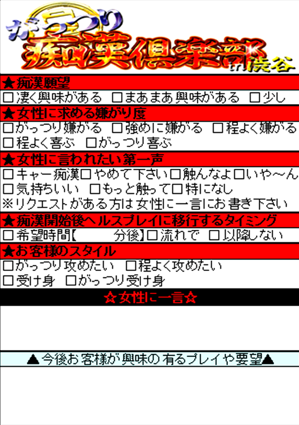 ガッツリ痴漢倶楽部3