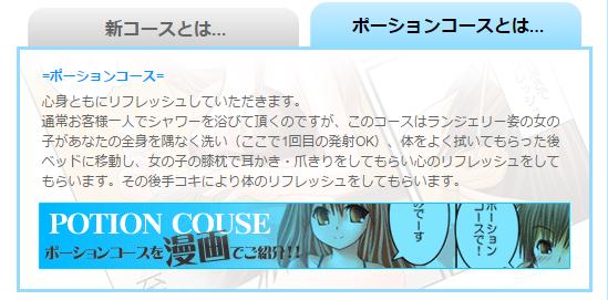 愛Loveポーション4