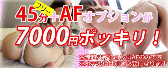 ヤリすぎサークル.com 池袋店2