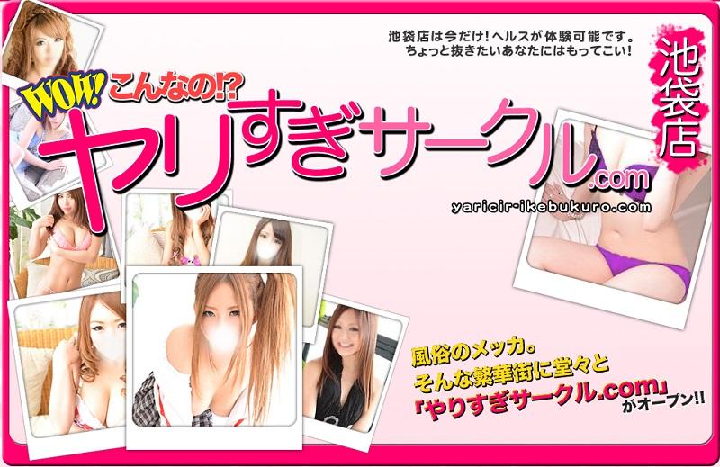 ヤリすぎサークル.com 池袋店1