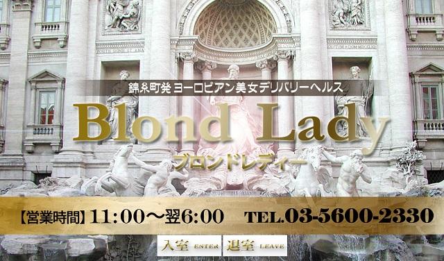 Blond Lady1