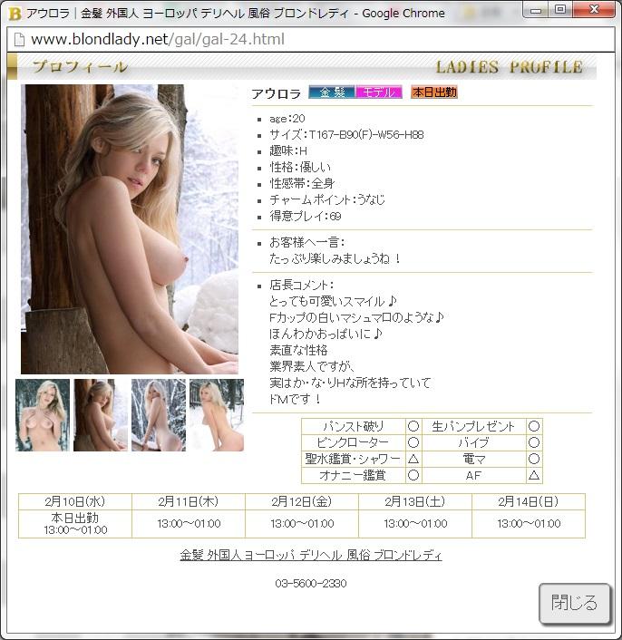 Blond Lady2