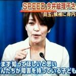 【参院選出馬】SPEED今井絵里子の彼氏経営の違法風俗店がヤバすぎる