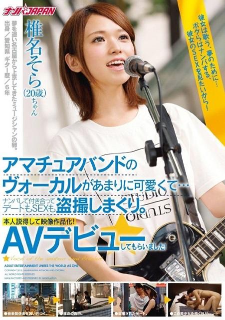 shiina_sora_4213-001s