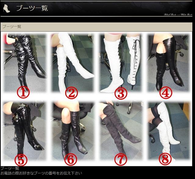 黒ブーツ×白ブーツ4