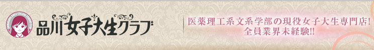 品川女子大生クラブ1