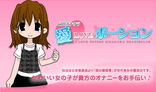 愛Loveポーション 品川店1