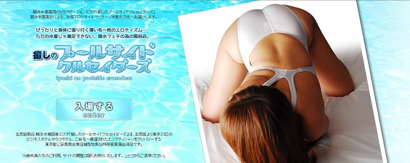 癒しのプールサイド クルセイダーズ1