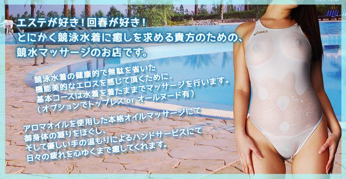 癒しのプールサイド クルセイダーズ2