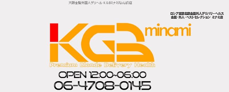 KGBミナミ(難波)店1
