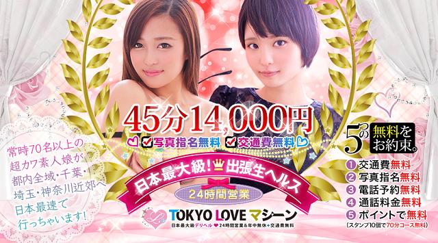 TOKYO LOVEマシーン1